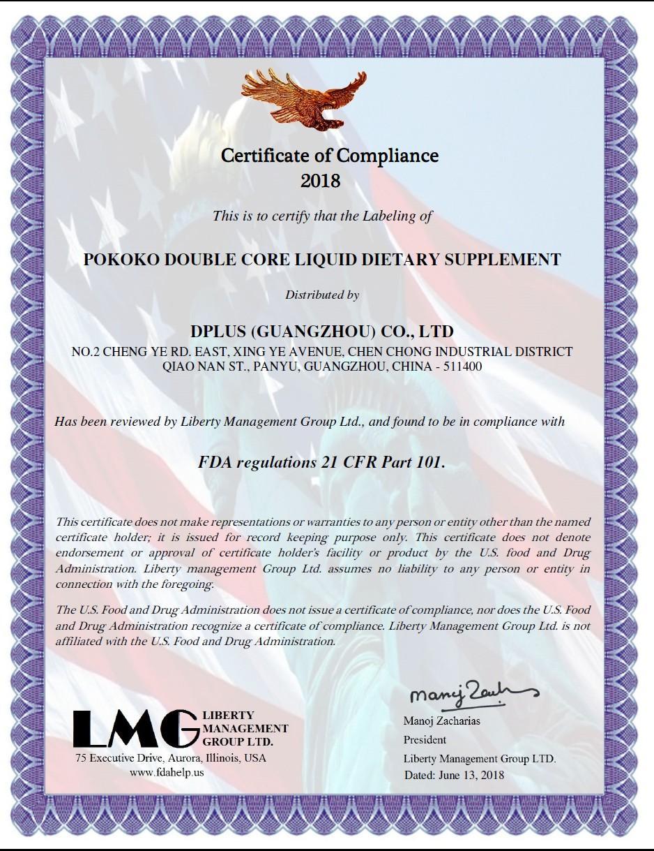 蒲可可通过了最严苛的审查:美国FDA认证
