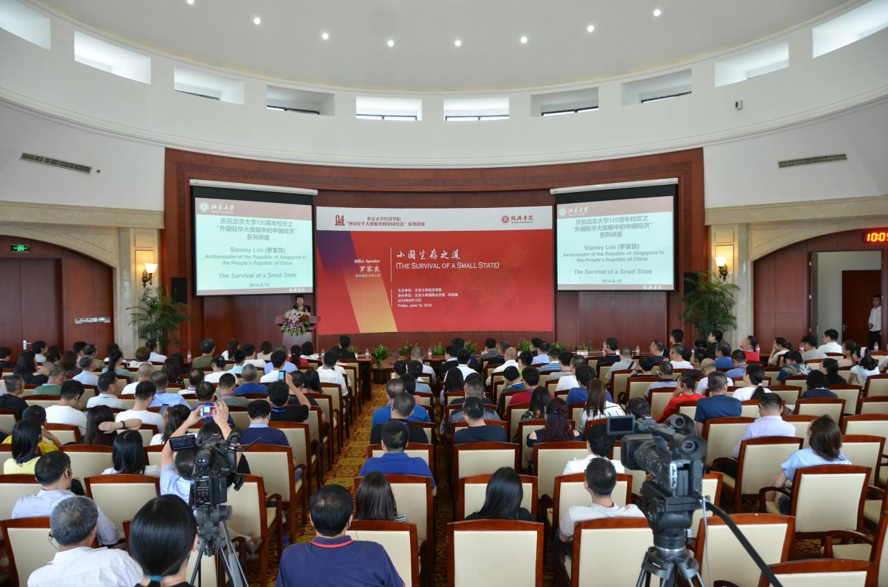 """""""外国驻华大使眼中的中国经济""""系列讲座——新加坡驻中国大使罗家良谈小国生存之道"""