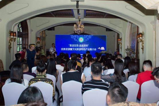 深圳:优势资源暨文化旅游特色产业推介会