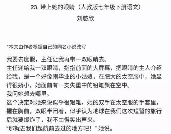 刘慈欣作品被收入语文课本