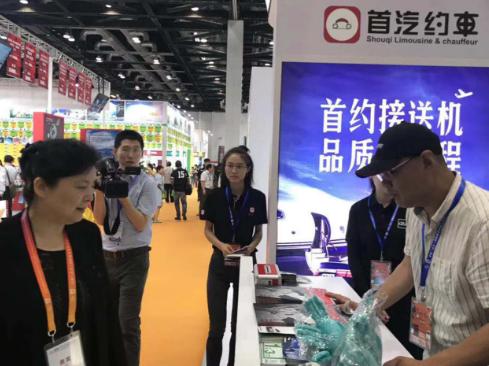 """2018世界旅游博览会 赋能""""新时代""""企业出行"""