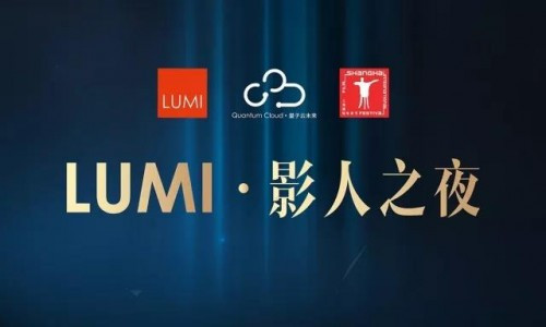 """上海电影节LUMI影人之夜 影视+科技""""新模式"""