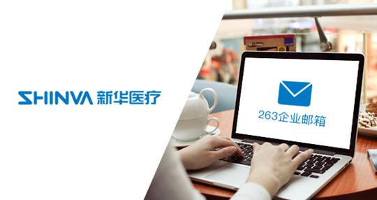 263企业邮箱助力新华医疗实现内外安全沟通
