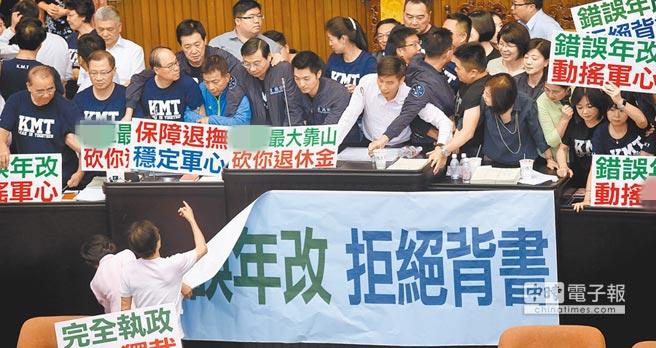 台军公教年金改革7月1日上路 蔡当局1年省400亿