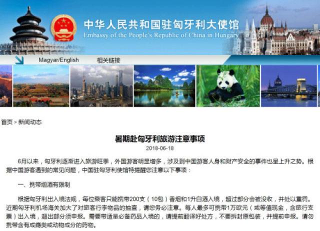 匈牙利涉中国游客安全事件多发 使馆吁行前买保险