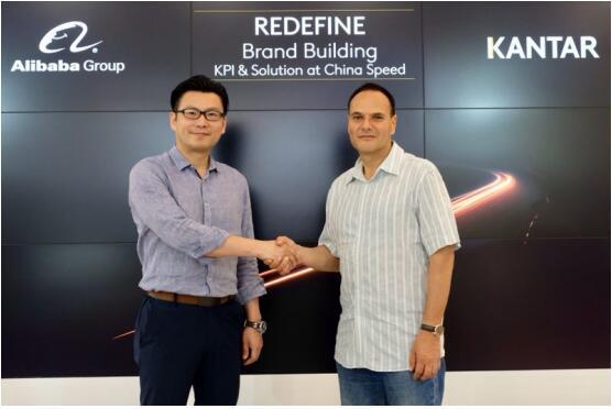 阿里巴巴与凯度携手发布全球首个全链路实时优化的品牌建设KPI体系