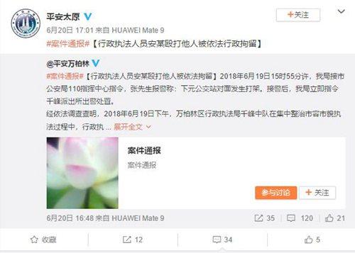 太原警方通报城管打小贩事件进展:行政拘留执法人员10天