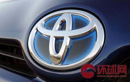 丰田大幅削减营销成本 支援创新技术研发