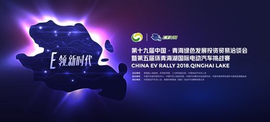 第五届环青海湖国际电动汽车挑战赛即将鸣锣开赛