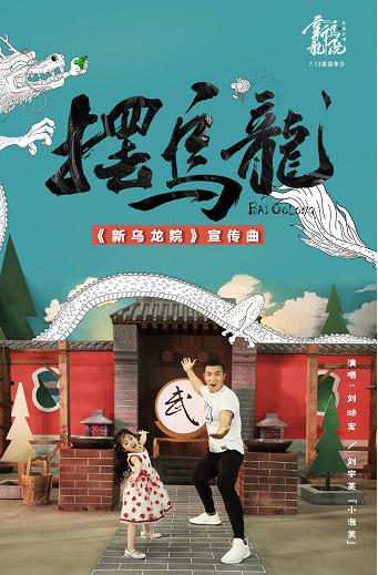 刘畊宏携小泡芙献唱《摆乌龙》 奶音萌翻乌龙院