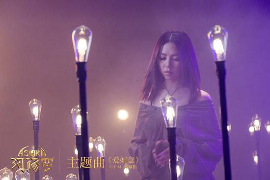 邓紫棋献唱《阿修罗》主题曲《爱如意》即日发布