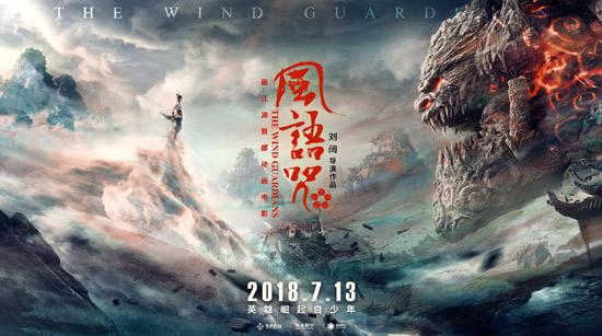 画江湖电影《风语咒》被配音大神们承包了