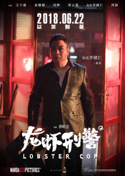 《龙虾刑警》今日上映  李健仁王千源惊险对峙