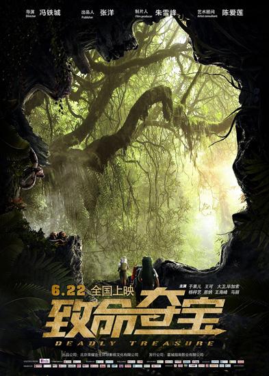 《致命夺宝》今日上映 三大看点揭幕暑期档
