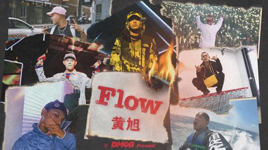 """黄旭原创单曲《Flow》上线 用""""flow""""表达态度"""