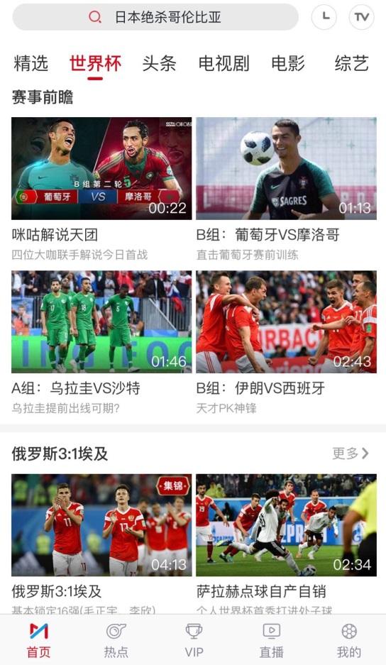 让世界杯更懂你   咪咕视频首推AI直播剪辑官