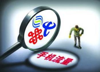 """7月起平安彩票pa5.com移动、联通和电信将取消流量""""漫游""""费"""