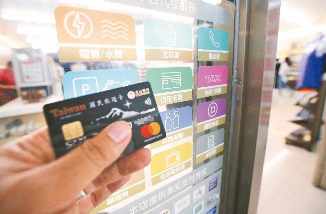 旅游卡还能用来缴水电煤气费 台当局的这项新政是什么操作?