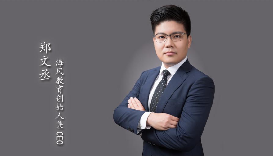 郑文丞:我们要用互联网科技手段普及优质教育