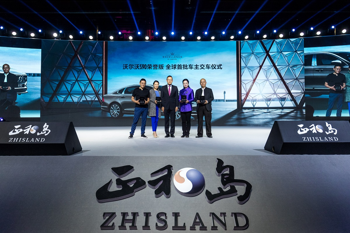 2000名企业家见证S90荣誉版交付于全球首批车主