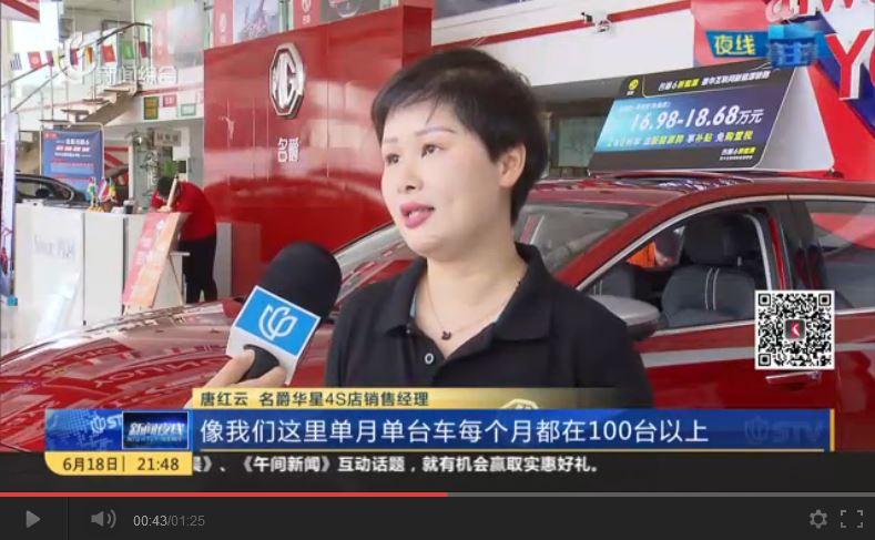 上海单店月销过100 名爵6新能源热销背后深层次原因竟是TA!