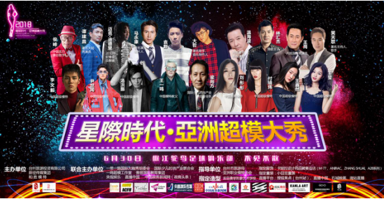 星际时代·亚洲超模大秀30日空降台州