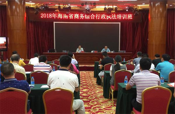 省商务厅举办2018年(第二期)全省商务综合行政执法培训班