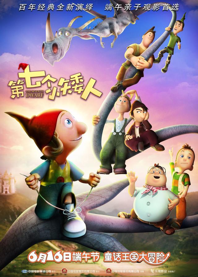 《第七个小矮人》打动千万家庭 百年经典护瞳更护童