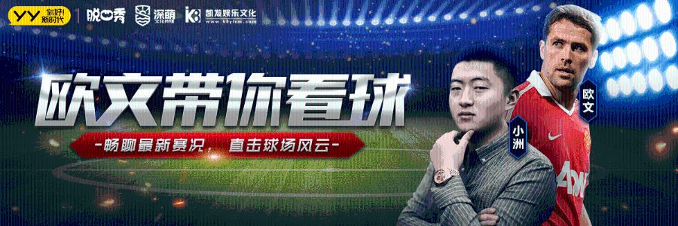 足球老将亲自解说 YY直播间世界杯惊现神秘大咖