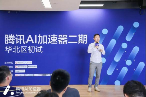 探索AI行业应用新趋势,腾讯AI加速器华北区初试启动