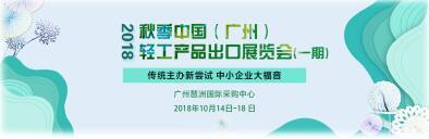 2018年秋季中国(广州)轻工出口产品展览会