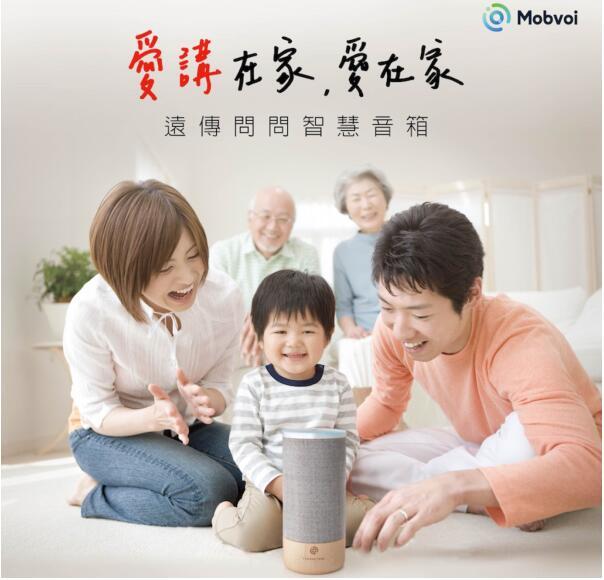 进军台湾市场 出门问问携远传电信发布远传问问智能音箱