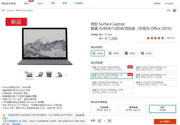 7288元 国行Surface Laptop新款i5/8G/128G发售