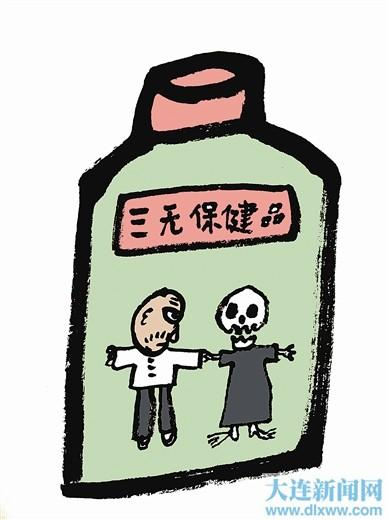 """""""三无""""保健食品"""