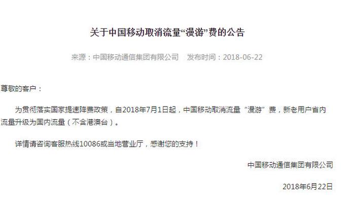 """中国移动7月1日起取消流量""""漫游""""费"""
