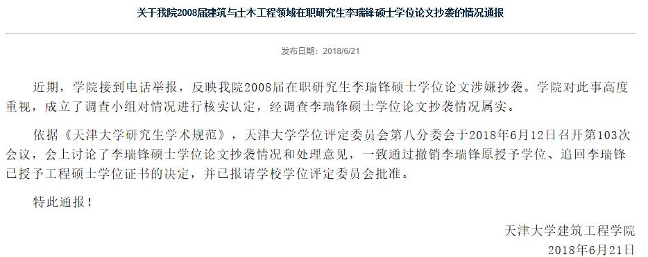 天津大学一在职硕士学位论文抄袭 已被撤销学位