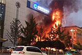 陕西一银行大楼发生大火 浓烟直冲云霄