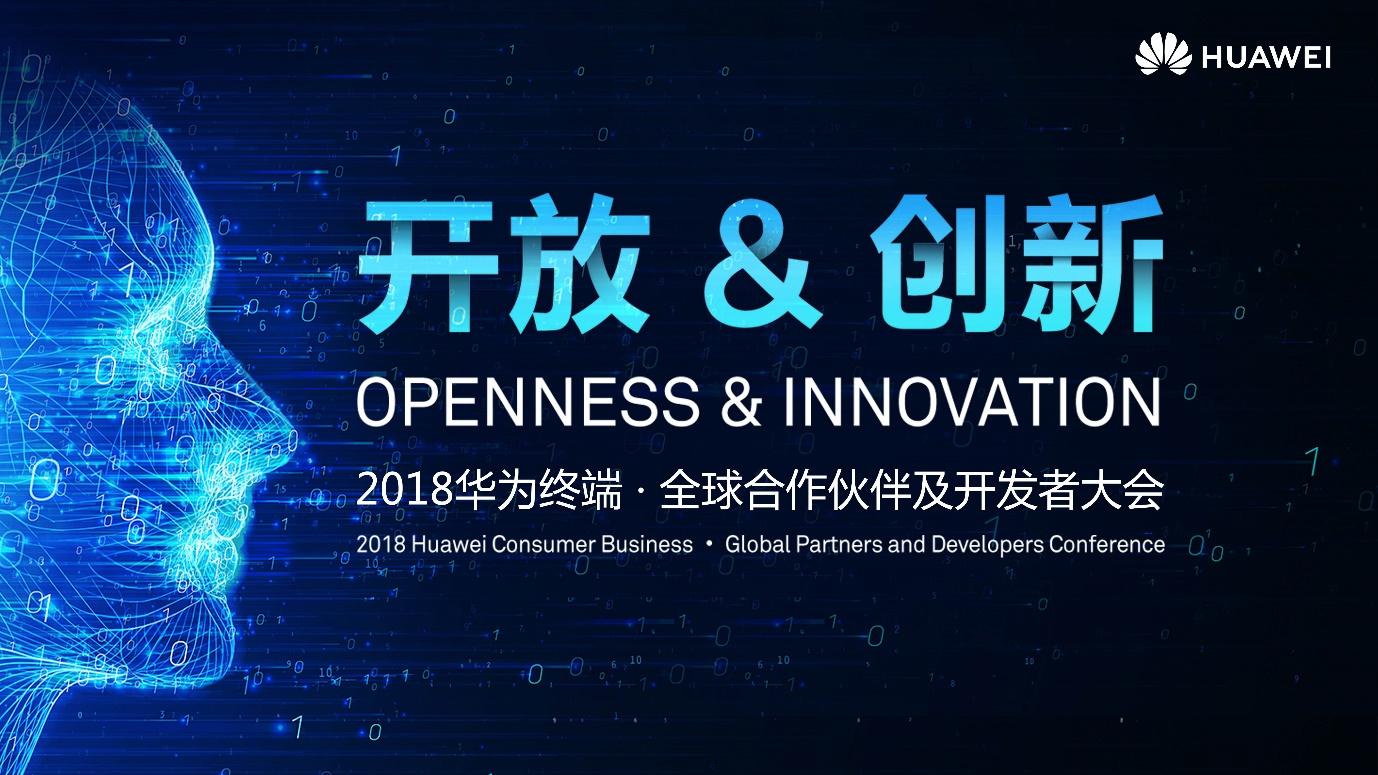 真正的开放创新,华为终端开发者大会DigiX开幕