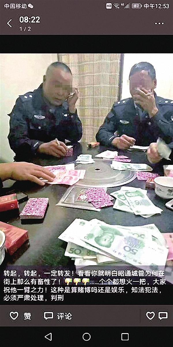 穿制服聚赌被晒图,云南鲁甸4名城管被行政拘留