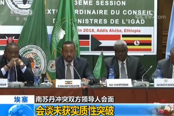 南苏丹冲突双方领导人会面 会谈未获实质性突破