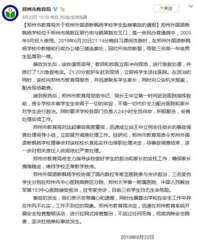 郑州一学校3名学生坠楼无生命危险 校长被停职