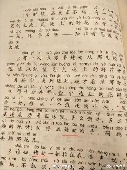 """上海市教委:充分尊重作者原文原意 有关教材课文恢复""""外婆""""一词"""