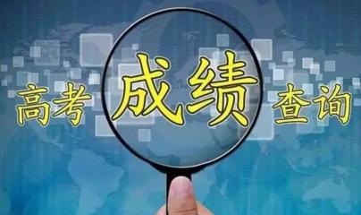 北京:五种方式可查高考成绩