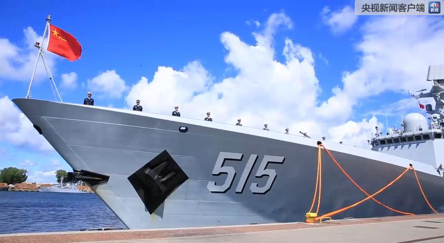 我军054A舰抵达波兰 为波兰海军成立100周年庆生