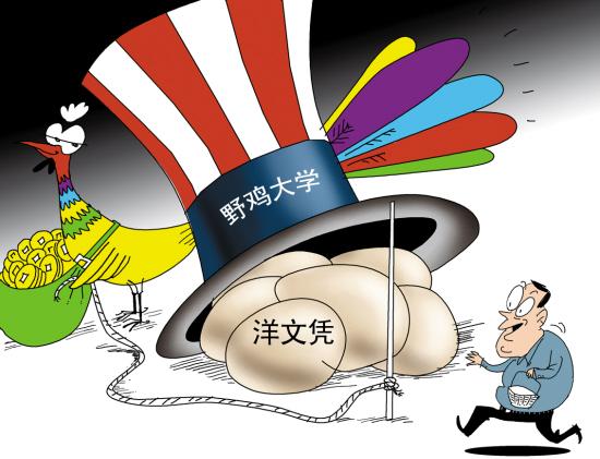"""警惕""""野鸡大学""""陷阱 北京教委详解民办高校招生"""