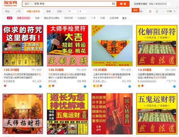 电商平台叫卖拆婚中彩等符咒,网络不法骗术如何判定?