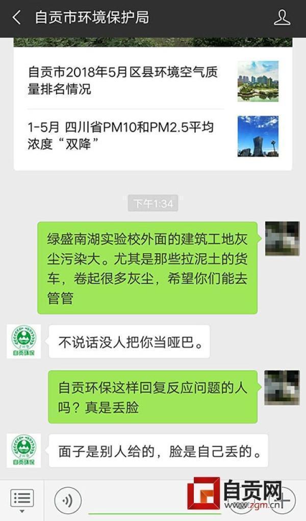 """网友反映问题获""""神回复""""后,自贡环保局公众号暂停服务十天"""