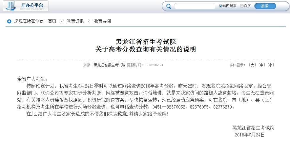 黑龙江高考查分网站被恶意攻击 开通查分电话
