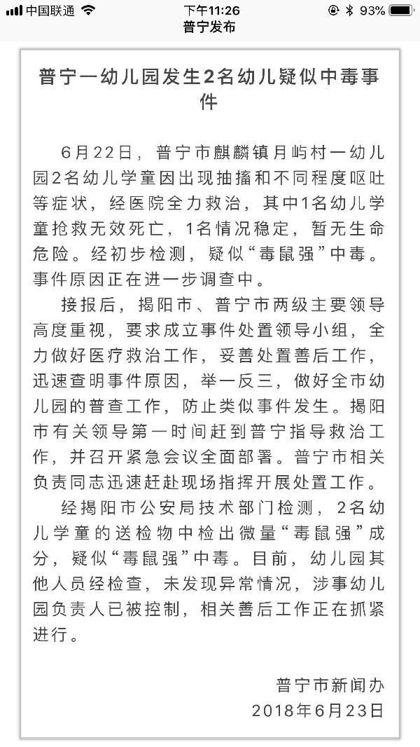 广东普宁通报:幼儿园发生疑似中毒事件,1幼儿抢救无效死亡