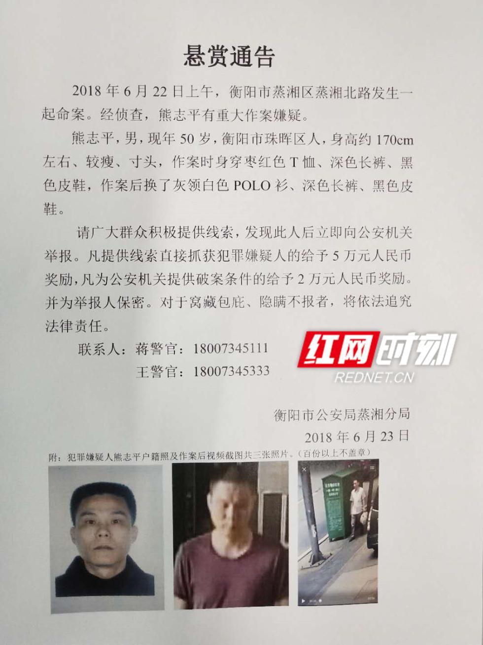 湖南衡阳律师被杀案嫌犯已锁定,公安部门悬赏5万元缉凶